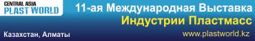 11-я Международная Выставка Индустрии Пластмассы